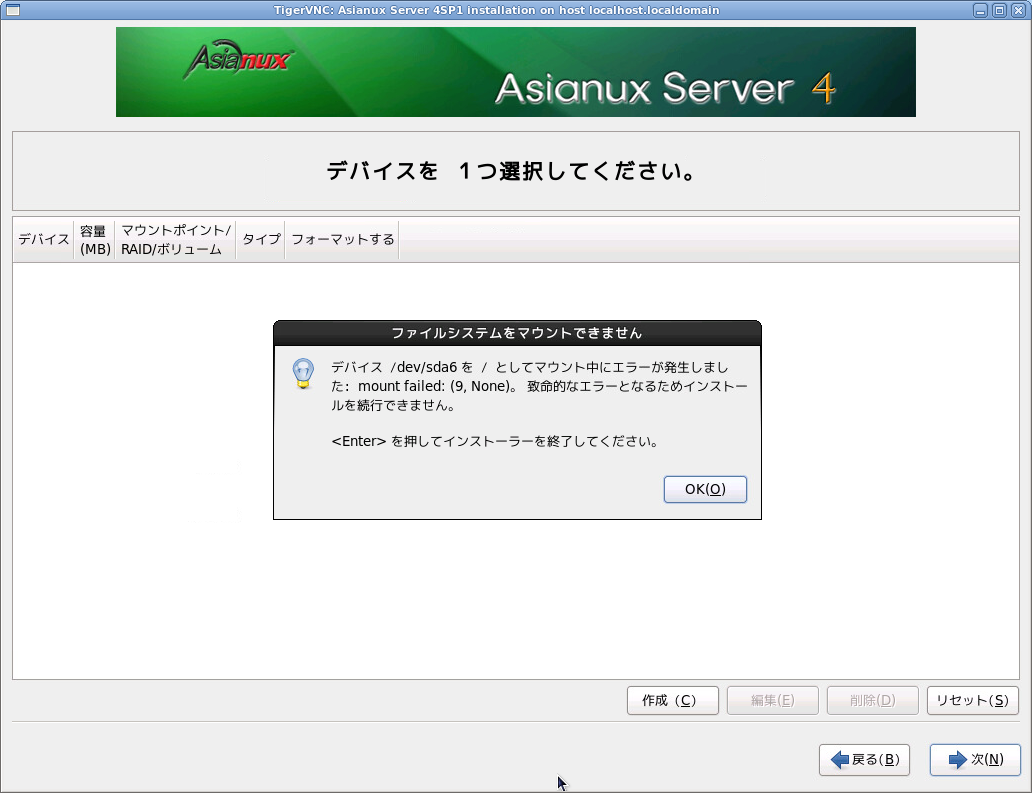 ssdへasianux server4 miracle linux v6 sp1をインストールするときの