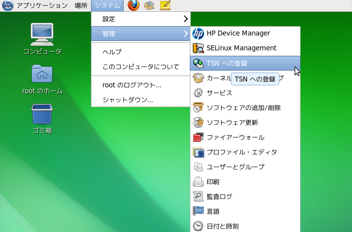 asianux tsn 移行ガイド for asianux server 4 miraclelinux v6 sp1