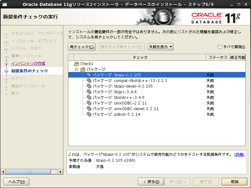 RSS配信記事 | Miracle Linux Support